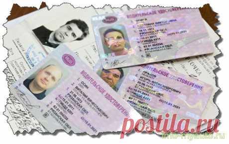 Замена водительского удостоверения в 2019 году