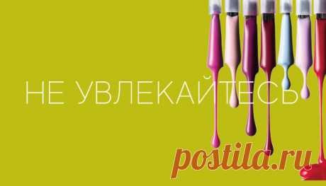 Как сделать, чтобы лак не «облупился» раньше времени   SkinAcademy.ru   Яндекс Дзен