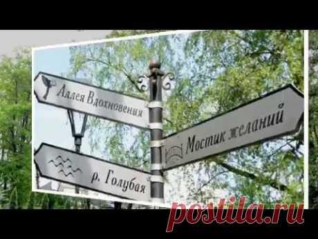 Калининград. Парк отдыха Юность - YouTube