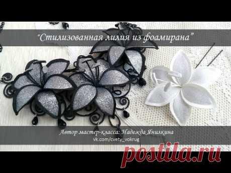 Стилизованная лилия из фоамирана для украшений мастер-класс / Lily | foam flowers | DIY
