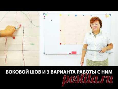 Моделирование женского жакета 3 варианта расположения бокового шва ответы на вопросы - YouTube