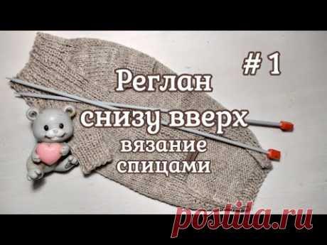 Свитер для собак, кошек спицами, реглан снизу вверх, часть 1, diy