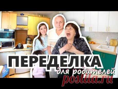Мой курс по дизайну интерьеров https://olga-boyko.ru/ Фирма, которая сделала кухню в Иркутске https://www.instagram.com/mebel.smart/ Они очень оперативно и ка...