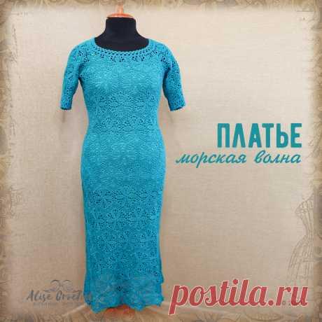 """Платье цвета """"Морская волна"""" - переделка вязаное крючком"""