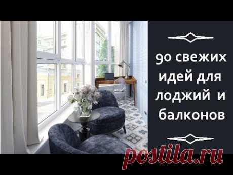 🏠 Обустраиваем лоджию и балкон: 90 свежих идей