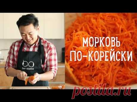 Carrots in Korean in 10 minutes [Recipes of Bon Appetit] - YouTube