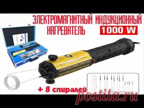 Магнитный индукционный нагреватель 1000вт для разборки болтовых соединений и не только с aliexpress.