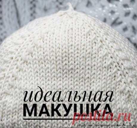 Таким способом у вас получится идеально Ровная и красивая макушка (Уроки и МК по ВЯЗАНИЮ) Вариант для убавления петель макушки шапки.