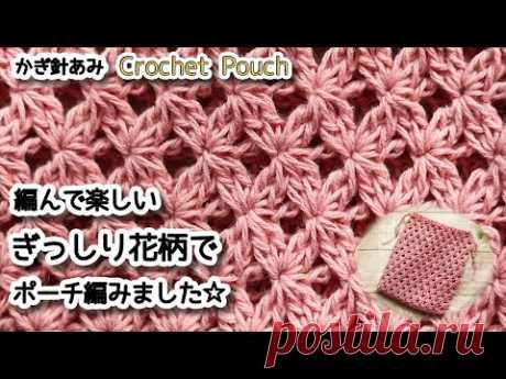 приятный! Связанная крючком сумка на шнурке с множеством цветочных узоров / How to Crochet