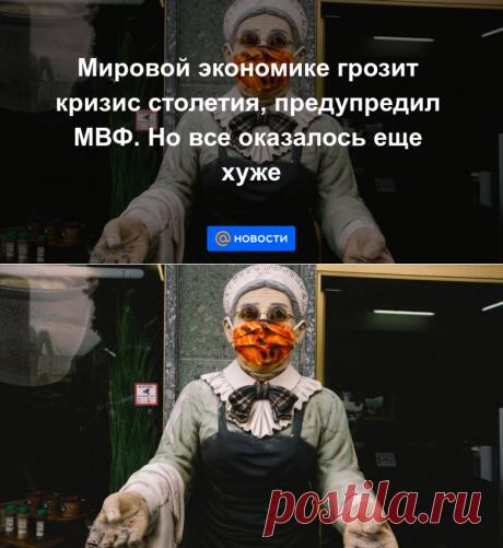 Мировой экономике грозит кризис столетия, предупредил МВФ. Но все оказалось еще хуже - Новости Mail.ru