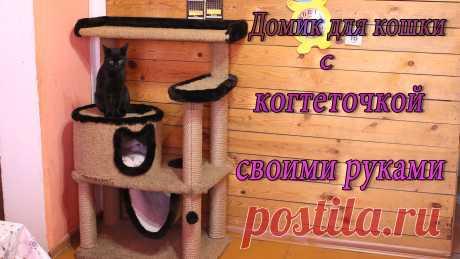 Как сделать домик когтеточку для кота своими руками