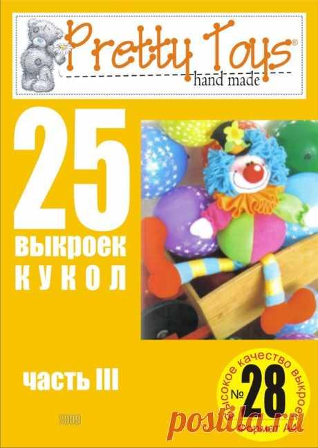 Журнал: Pretty toys №28. 25 выкроек кукол. Часть 3