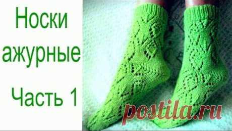 Ажурные носки часть1///Как вязать узор/// Схема узора.