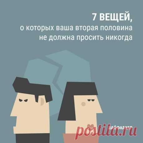 Помните о личных границах друг друга, даже если вы очень близки: