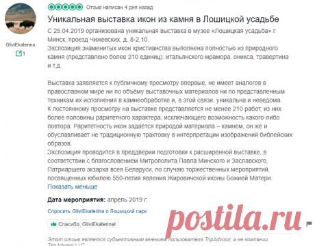 Лошицкий парк, Минск: лучшие советы перед посещением