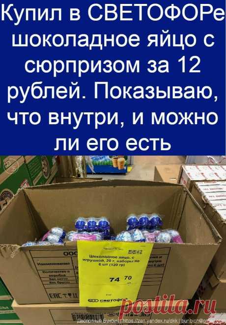 Купил в СВЕТОФОРе шоколадное яйцо с сюрпризом за 12 рублей. Показываю, что внутри, и можно ли его есть