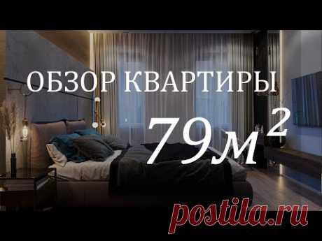 ❤️ ОБЗОР ДИЗАЙНА КВАРТИРЫ в стиле LOFT 79 м²   LESH дизайн интерьера