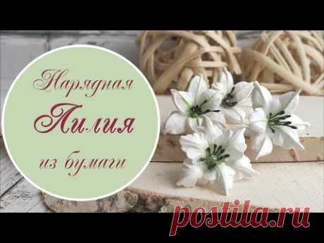 Лилии из бумаги, самые нарядные!  / Paper lily tutorial