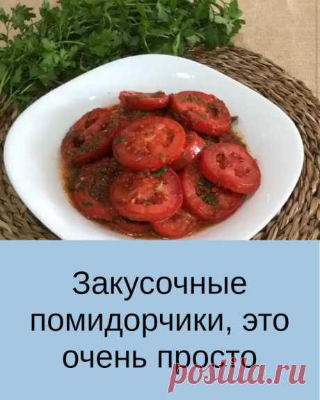 Закусочные помидорчики, это очень просто