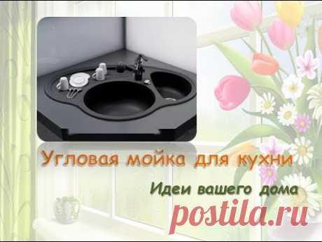 Angular sink for kitchen