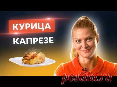"""🍗Самая сочная курица в мире! Курица """"Капрезе""""! Рецепт из Италии от Тани Литвиновой"""