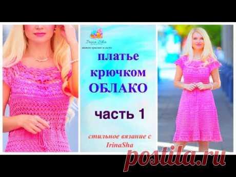 платье крючком ОБЛАКО 1 часть