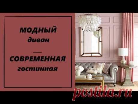 Дизайн интерьера гостиной. Выбираем дизайн гостиной комнаты с диваном.