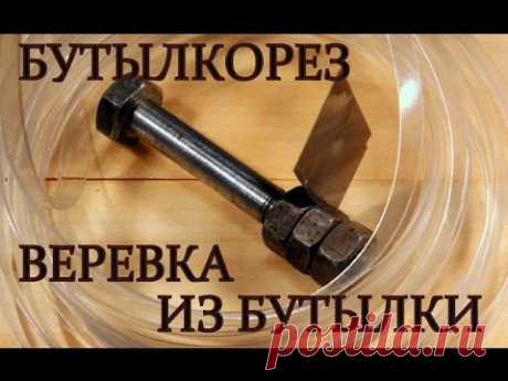 Butylkorez from a bolt, we do a plastic tape free of charge.