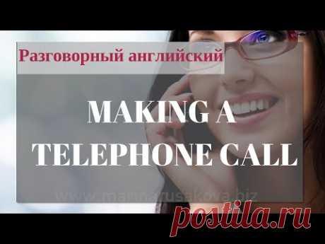 Общение по телефону на английском - Школа Марины Русаковой