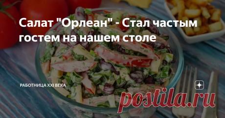 """Салат """"Орлеан"""" - Стал частым гостем на нашем столе Этот салат готовится очень просто, получается вкусным,сытным и ароматным! Фасоль отлично сочетается с сыром, помидорами и зеленью. Такой салат не стыдно подать к праздничному столу. Уверена, что вам понравится, рекомендую попробовать :) Салат """"Орлеан"""" Нам понадобится:"""