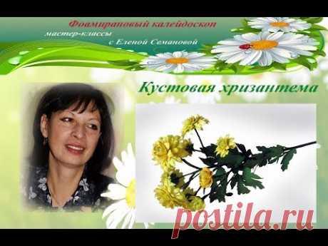 Кустовая хризантема из фоамирана. МК Елены Семановой