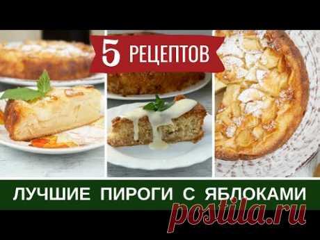 5 Простых и Вкусных ПИРоГОВ с ЯБЛоКАМИ: Быстрые Рецепты