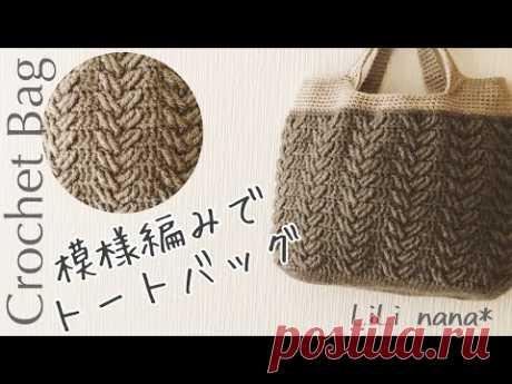【かぎ針編み】模様トートバッグの編み方♪Crochet Bag - YouTube