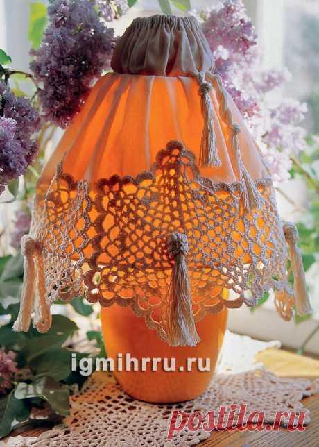 Абажур бежевого цвета на настольную лампу. Вязание крючком со схемами и описанием