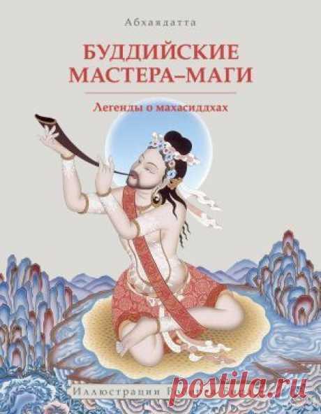 Абхаядате  - Буддийские мастера-маги. Легенды о махасиддхах Аудиокнигу читает Демчог Вадим. В этой книге собраны 54 из 84 жизнеописаний знаменитых махасиддхов Индии. Авторство легенд приписывается индийскому йогину Абхаядате (XII в.), который надиктовал