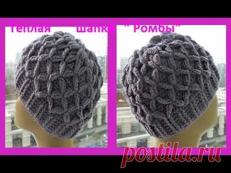 """Теплая шапка """"Ромбы"""", crochet hat ( шапки №100)"""