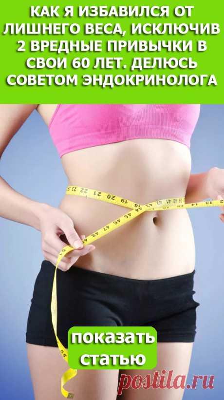 СМОТРИТЕ: Как я избавился от лишнего веса, исключив 2 вредные привычки в свои 60 лет. Делюсь советом эндокринолога.