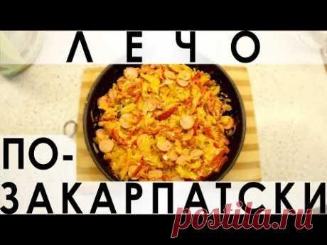 Лечо по-закарпатски: фантастически вкусное и элементарное в приготовлении!