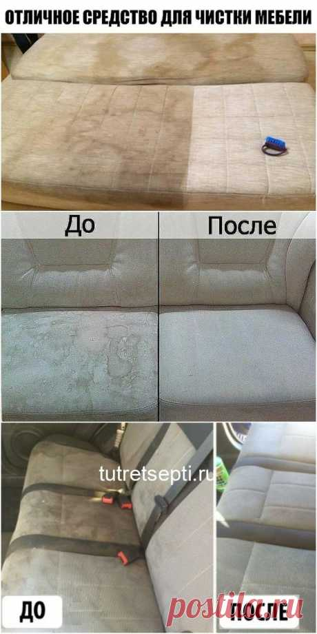 Excellent means for cleaning of furniture and spots in inside of the car, and also cleaning of house furniture! Natural chemistry — we do by the hands!