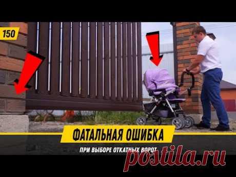 Откатные ворота: 10 ошибок при выборе, монтаже и эксплуатации / Элементы безопасности откатных ворот