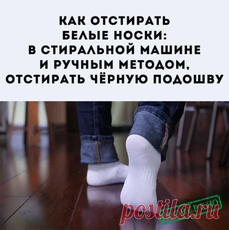 Белые носки являются незаменимой вещью в гардеробе многих людей. Однако, они обладают свойством быстро загрязняться и терять свой привлекательный внешний вид. Чтобы вернуть белый цвет любимому белью нужно знать некоторые правила их носки и стирки.