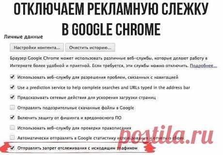 Как отключить функцию «рекламной» слежки в Google Chrome   Для того, чтобы заблокировать трекинг рекламы в Google Chrome, достаточно зайти в меню Настройки –> Показать дополнительные настройки и поставить галочку «Отправлять запрет отслеживания с исходящим трафиком». После этого в исходящий трафик будет добавляться запрос на отключение функций отслеживания ваших данных.