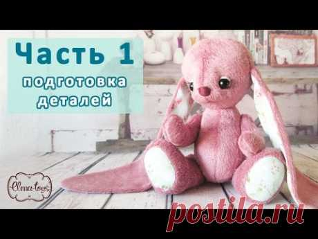 Заяц с музыкальными ушами по выкройке Елены Юхановой. Часть 1. Раскрой и сшивание деталей.