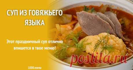 Суп из говяжьего языка рецепт с фото Как приготовить суп из говяжьего языка: поиск рецептов по калорийности, пошаговые фотографии, похожие подборки блюд, изменение порций, учет калорий, комментарии поваров