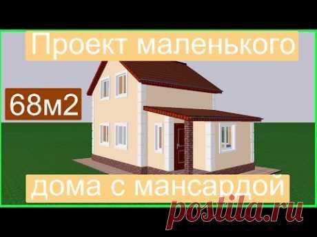 Проект маленького дома с мансардой - YouTube