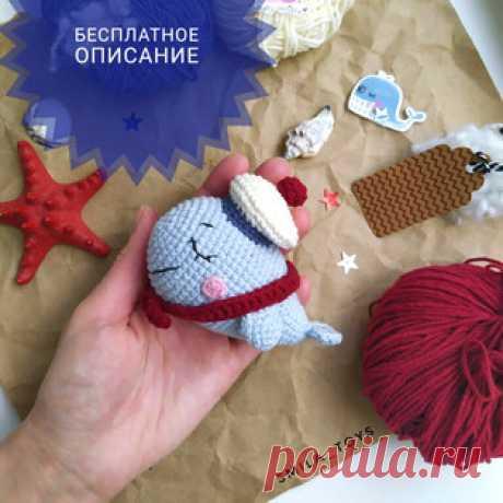 Китёнок амигуруми. Схемы и описания для вязания игрушек крючком! Бесплатный мастер-класс от Людмилы Куропатовой по вязанию маленького китёнка крючком. Длина вязаной игрушки всего 11 см. Для изготовления такого кита…