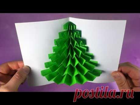 Новогодняя 3D-открытка елочка. Ёлка в новогодней открытке
