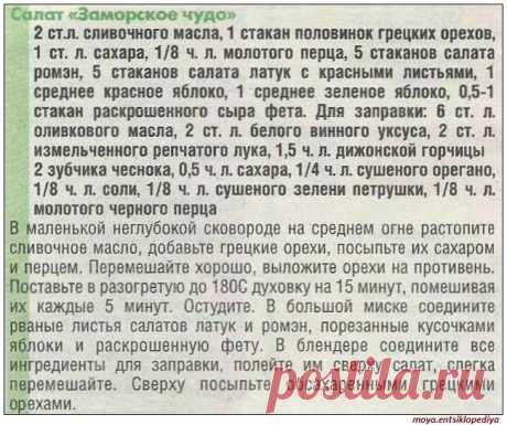 "Салат ""Заморское чудо"""