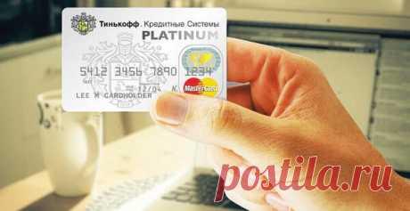 Важные недостатки кредитной карты Тинкофф Платинум Новизна Свердловской области