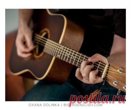 Что послушать? Топ-10 английских песен для начинающих! | Оксана Долинка | Яндекс Дзен